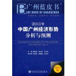 2011年中国广州经济形势分析与预测
