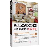 AutoCAD2013中文版室内装潢设计标准教程(1CD)(标准知识体系 + 多媒体视频教学 + 实际工程应用)