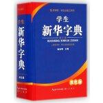 学生新华字典(双色本)