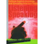 大学英语听力模拟・口语实战