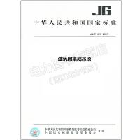 JG/T 413-2013 建筑用集成吊顶