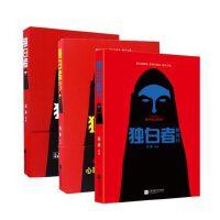 正版包邮 向林作品套装全3册:独白者+独白者(2父亲)+独白者3同行 知名心理学家威尔逊得意门生心理学犯罪推理题材的长