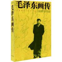 【二手旧书8成新】毛画传(1893-1976 张素华^许蕾 9787507317930