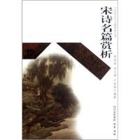 【二手旧书8成新】宋诗名篇赏析 傅德岷 等 9787807528531