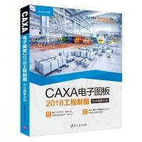 CAXA电子图板2018工程制图自学手册 零基础学CAXA 电子图板软件操作基础知识 电气绘图工程制图 CAD教程书籍