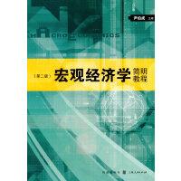 【二手书9成新】 宏观经济学简明教程(第二版) 尹伯成 格致出版社 9787543223837