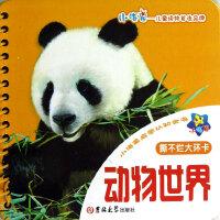 ★小海星启蒙认知全书:动物世界