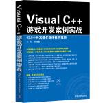 Visual C++游戏开发案例实战(配光盘)