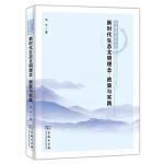 共建美丽中国:新时代生态文明理念、政策与实践