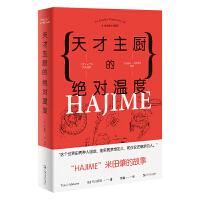 天才主厨的绝对温度――HAJIME法餐厅米田肇的故事(上海文艺・日系Life)