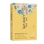 徐志摩与陆小曼:怦然心动(民国爱情故事)