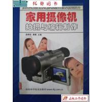 【二手旧书9成新】家用摄像机拍摄与编辑制作 /綦健 主编;孟晓宏
