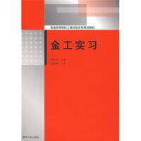 【二手书9成新】 金工实习 郗安民 清华大学出版社 9787302191216