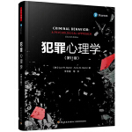 万千心理・犯罪心理学(第11版)