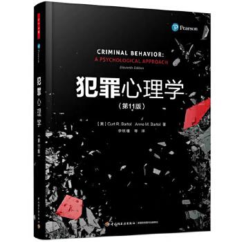 万千心理·犯罪心理学(第11版) 人为什么会犯罪?什么样的人容易犯罪?犯罪受哪些心理因素的影响……我国著名犯罪心理学家李玫瑾教授为你一一解读。