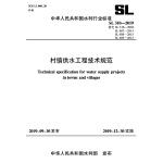 村镇供水工程技术规范 SL 310-2019 替代SL 310-2004、 SL 687-2014、SL 688-2013、SL 689-2013(中华人民共和国水利行业标准)