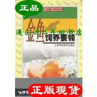 【二手旧书9成新】金鱼饲养要领, /骆宏,王忻编著 江苏科学技术出版社