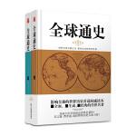 正版通史 斯塔夫里阿诺斯正版历史书全套上下册从史前史到21世纪青少版新华书店欧洲历史书籍世界通史世界历史书籍