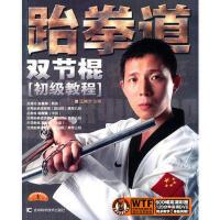 【二手旧书8成新】跆拳道双节棍(初级教程 正搏会 9787538448757