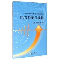 【二手书9成新】 电力系统自动化 李宝国,鲁宝春 东北大学出版社 9787551708371