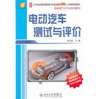 电动汽车测试与评价