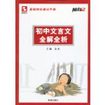 随身记-初中文言文全解全析