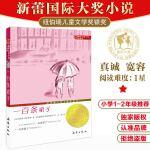 国际大奖小说・升级版--一百条裙子