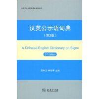 汉英公示语词典.第2版