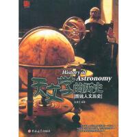 【二手旧书8成新】图说人文历史系列:天文学的历史 张晨云 9787560149868