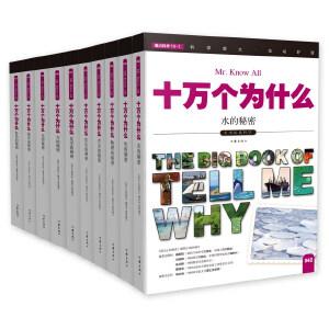 十万个为什么 魅力科学 第五辑 套装共10册 小学生必备 彩色图文版