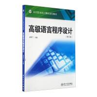 高级语言程序设计(修订版)
