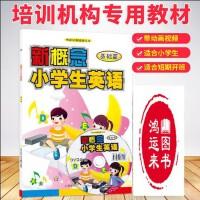 新概念小学生英语 基础篇 附DVD动画光盘 全国通用少儿英语培训教材3-4年级 小学英语自学 小学暑假培训用书 新概念