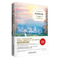 名家名译世界文学名著:绿山墙的安妮9787568201452