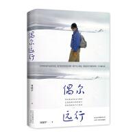 偶尔远行 周国平著 旅行笔记 每一次远行是一次自我观照 充满人文气息的人生哲思录 偶尔旅行 哲学家周国平的旅行笔记游记旅
