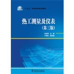 """""""十三五""""职业教育规划教材 热工测量及仪表(第三版)"""