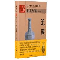 2016古董拍卖年鉴・瓷器