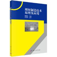 增材制造技术原理及应用