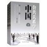 中国公共关系学:全2册