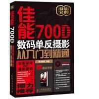 【TH】佳能700D数码单反摄影从入门到精通 神龙摄影著 人民邮电出版社 9787115333933