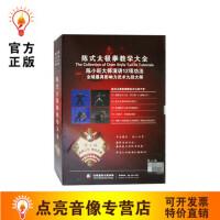 陈式太极拳教学大全18DVD光盘 陈小旺演讲12项功法碟片