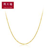 周大福 唯美水波链 18K金项链 E104744 40cm