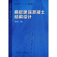 【二手旧书8成新】高层建筑混凝土结构设计 原长庆 9787560322797