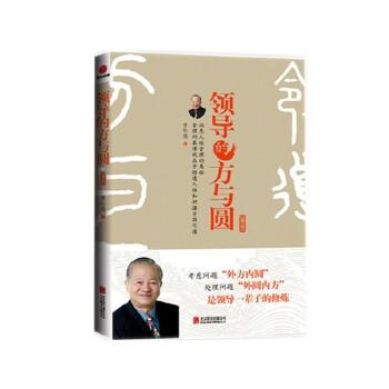 领导的方与圆(pdf+txt+epub+azw3+mobi电子书在线阅读下载)