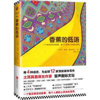 全新正品 香蕉的低语 (土耳其)伊切・泰玛尔库兰 (Ece Temelkuran),译者:李 北京联合出版公司 978
