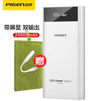 【包邮+赠品】品胜(PISEN) 20000毫安移动电源LCD电库二代苹果手机平板通用充电宝 双USB LCD电库