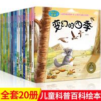 奇妙的科学全套20册 正版少儿百科全书小学生十万个为什么儿童版动物世界365夜故事书注音版恐龙绘本小牛顿科学馆小学版科