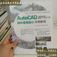 【二手9成新】AutoCAD 2015中文版园林景观设计实例教程 有盘一张 未拆封 /