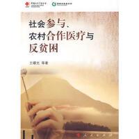 【二手旧书8成新】社会参与、农村合作医疗与反贫困 王曙光 9787010075174