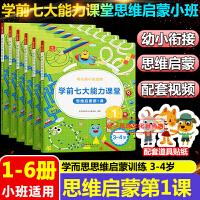 全6册七大能力课堂思维启蒙第一课123456册小班适用