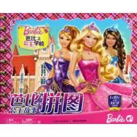 芭比公主故事拼图(新版):芭比之公主学校
